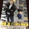 安室透ファンブック【ネタバレ】「ゼロの執行人」ガイド