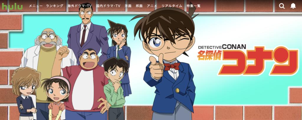 名探偵コナン 動画 アニメを無料で視聴するには コナンネタバレ